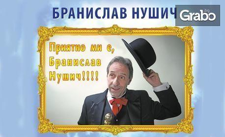 """Премиера на комедията """"Приятно ми е, Бранислав Нушич"""" на 5 Февруари"""
