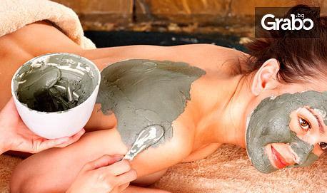 Лечебен масаж от специалист рехабилитатор с поморийска луга и арника - частичен или на цяло тяло