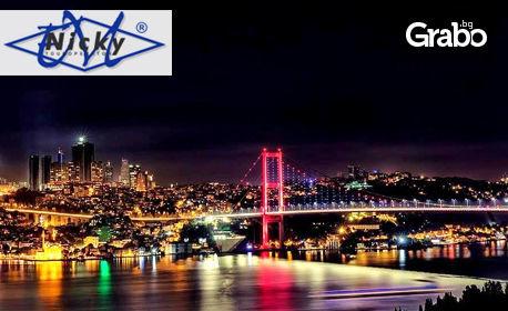 Ранни записвания за екскурзия до Истанбул! 2 нощувки със закуски в хотел 4*, транспорт, посещение на МОЛ Форум, Чорлу и Одрин