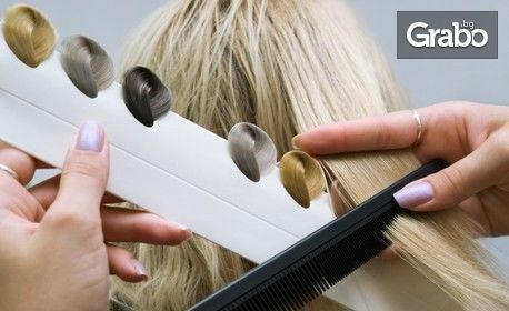 Масажно измиване, маска и ежедневна прическа - без или със подстригване и боядисване, или възстановяваща арганова терапия