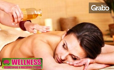 Дълбокотъканен масаж - частичен или на цяло тяло, или антицелулитен масаж на проблемни зони с вендузи и вакуум