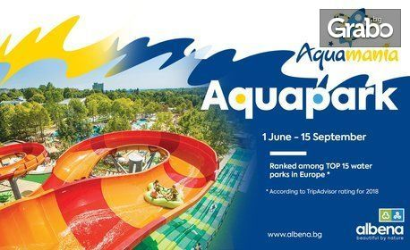 Вход за Аквапарк Aquamania в Албена, плюс транспорт от Варна и възможност за обяд