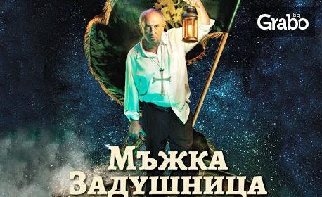 """Гледайте Николай Урумов в """"Мъжка задушница"""" - на 2 Февруари"""