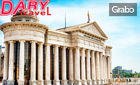 Еднодневна екскурзия до Скопие на 22 Юли