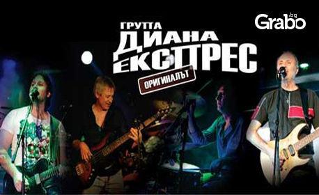 Концерт на Диана Експрес на 7 Юли