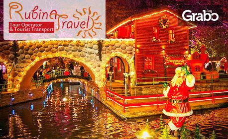 До Коледния град Онируполи! Екскурзия до Драма, Кавала и Александруполис, с нощувка със закуска и транспорт