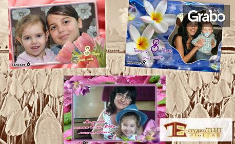 Приятна изненада за 8 Март! Картичка с ваша снимка и лично послание