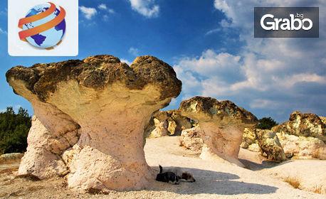 изображение за оферта Еднодневна екскурзия до Перперикон, Кърджали и Скалните гъби на 22 Май или 26 Юни, от Глобул Турс