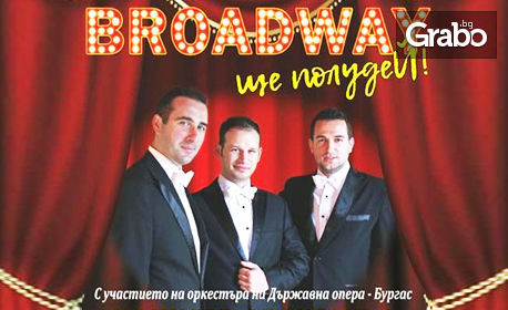 "Концерт-спектакълът ""Бродуей ще полудей"" на 6 Ноември"