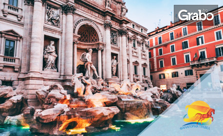 До Рим отново! 3 нощувки със закуски, плюс самолетен билет и туристическа обиколка