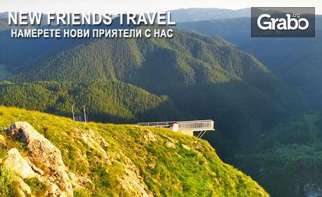 Екскурзия до Триград, Белинташ, Асенова крепост и Бачковски манастир - 2 нощувки със закуски и транспорт