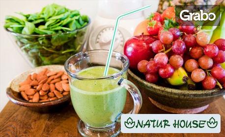 Отслабване с дрениращи капсули, хранителен режим и 2 диетологични консултации