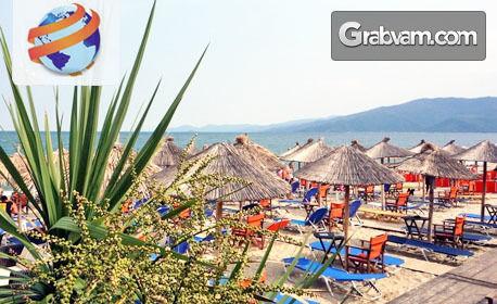 На плаж в Гърция през Юни! Еднодневна екскурзия до Аспровалта