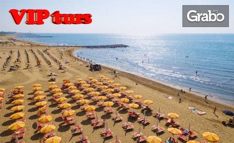През Септември в Италия! Екскурзия с 4 нощувки със закуски, плюс самолетен транспорт