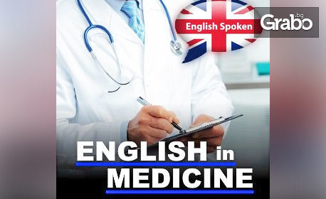 Онлайн курс по английски език за медици, с 3-месечен достъп