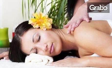 Релаксиращ или терапевтичен масаж на гръб или цяло тяло, или аромамасаж с рейки или кристалотерапия