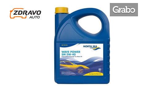 За колата! 5л моторно масло, добавка за дизелов двигател или добавка ревитализант