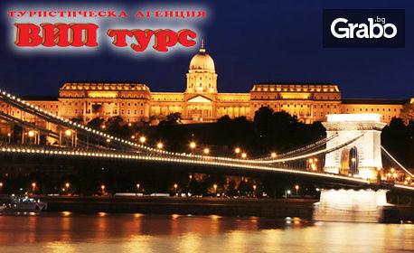 Есенна екскурзия до Братислава, Виена и Будапеща! 2 нощувки със закуски, плюс самолетен и автобусен транспорт