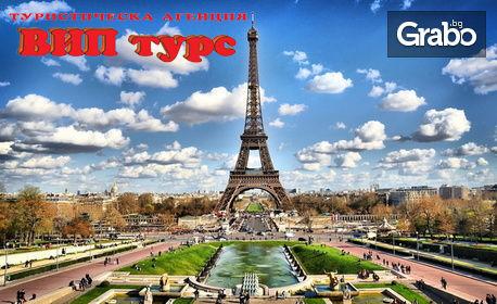 Екскурзия до Париж и Брюксел! 4 нощувки със закуски, плюс самолетен