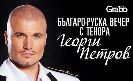 Българо-руска вечер с тенора Георги Петров на 24 Май