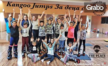 8 посещения на Kangoo Jumps за деца