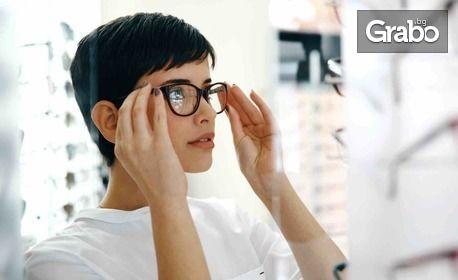 Диоптрични очила с рамка и стъкла по избор - с антирефлексно покритие или за работа на компютър