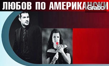 """Концертът """"Любов по американски"""" на 10 Юли на остров Света Анастасия"""