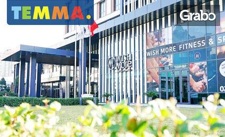 Нова година в Истанбул! 2 или 3 нощувки със закуски и празнична вечеря в хотел 5*, плюс SPA и панорамна обиколка