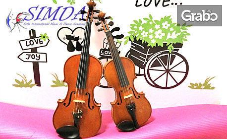 Урок по цигулка за двама