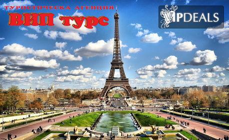 Екскурзия до Париж и Брюксел! 4 нощувки със закуски, плюс самолетен билет