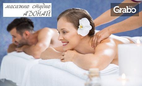 """Комбиниран масаж """"5 в 1"""" на цяло тяло, плюс чаша вино, шоколад и плодове - за един или двама"""