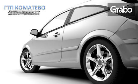 Годишен технически преглед на лек автомобил, джип или лекотоварен автомобил