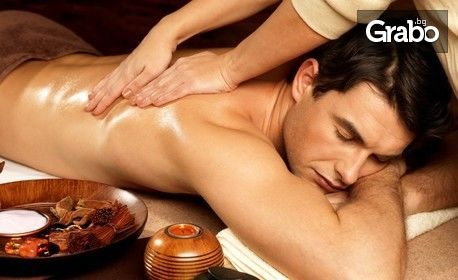 Аромамасаж на гръб или цяло тяло