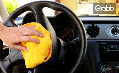 Тристепенно пастиране на фарове, плюс вътрешно почистване на лек автомобил