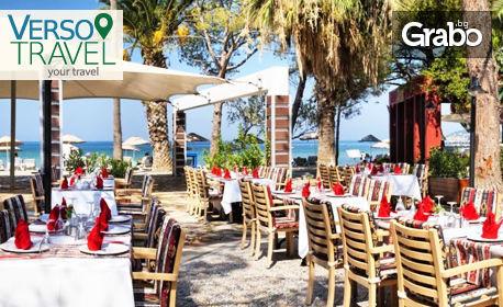 Луксозна почивка в Кушадасъ през Май или Юни! 7 нощувки на база All Inclusive в Ephesia Holiday Beach Club 5*