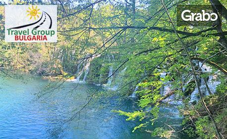 Посети Хърватия и Плитвички езера през Април! Екскурзия с 3 нощувки със закуски и вечери, плюс транспорт и възможност за Риека и Опатия