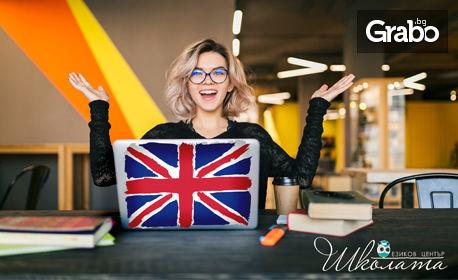 Онлайн курс по Бизнес английски за нива В2 и C1 - с преподавател във виртуална класна стая