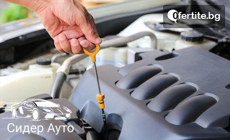 Смяна на масло, маслен и въздушен филтър на автомобил, плюс тест на алтернатор и антифриз и преглед на ходова част