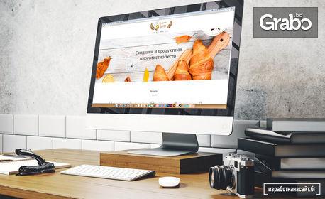 Изработка или редизайн на уебсайт, плюс базова SEO оптимизация,