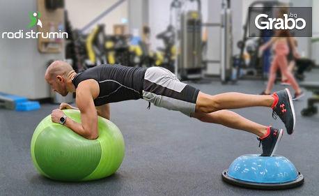 1, 5 или 10 индивидуални тренировки със сертифицирания фитнес треньор Ради Струмин