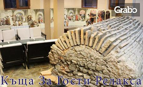 През Февруари в Сапарева баня! Нощувка със закуска за двама, плюс джакузи, сауна и парна баня