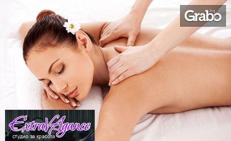 Антистрес масаж - на гръб или цяло тяло