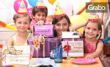 3 часа рожден ден! Парти за до 10 деца с меню, аниматор, украса, зала за възрастни и външен двор със съоръжения за игра