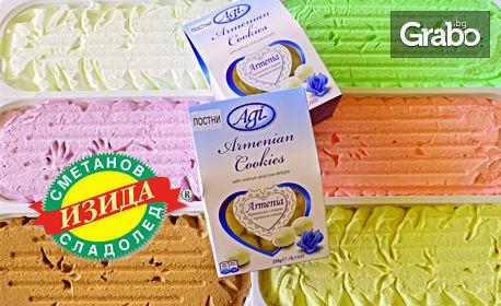 Сладко изкушение за вкъщи! 2 или 4кг сладолед, плюс 1 или 2 опаковки арменски сладки, с безплатна доставка