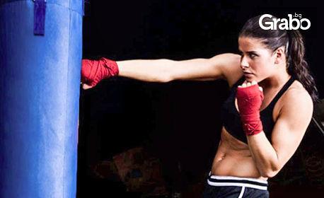 Месечна карта за 12 тренировки по бокс