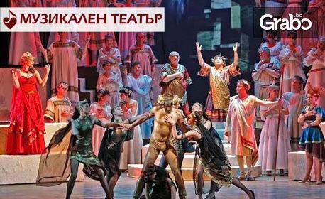 """Оперетата """"Хубавата Елена"""" от Жак Офенбах - на 30 Юни"""