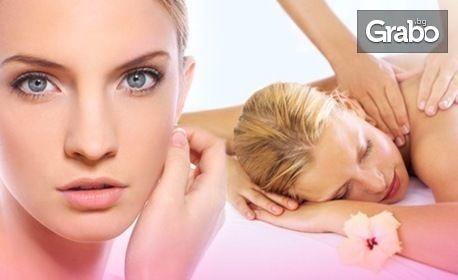 Класически масаж на цяло тяло, масаж на лице, плюс рефлексомасаж на стъпала
