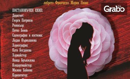 """Операта """"Травиата"""" от Джузепе Верди - на 27 Юли"""