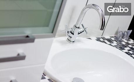 Почистване и дезинфекция на баня и тоалетна