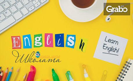 Ускорен онлайн курс по английски език за нива А1, А2, В1 и В2, с 6